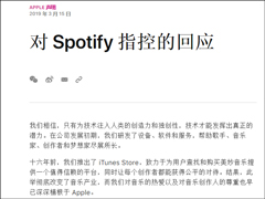 压榨App Store£¡苹果中国怒撕Spotify