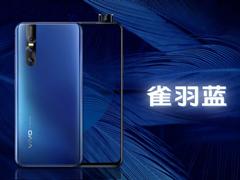 3198元起!vivo發布X27/X27 Pro手機