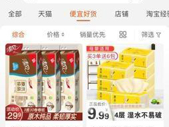 """淘寶推出""""超值購""""特賣區"""
