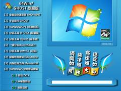 【風林火山】 GHOST WIN7 SP1 X64 裝機旗艦版 V2019.04 (64位)