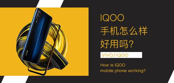 iQOO手机怎么样好用吗��