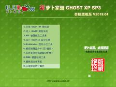 蘿卜家園 GHOST XP SP3 裝機旗艦版 V2019.04