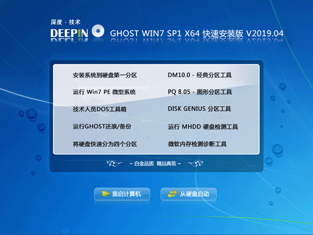 深度技術 GHOST WIN7 SP1 X64 快速安裝版 V2019.04(64位)