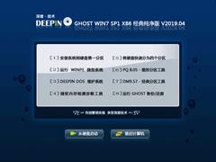 深度技術 GHOST WIN7 SP1 X86 經典純凈版 V2019.04(32位)