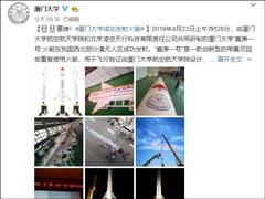 """厦门大学宣布成功发射""""嘉庚一号""""火箭并实现整体回收"""