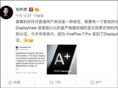 一加7 Pro屏幕喜提美国DisplayMate A+认证