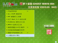 蘿卜家園 GHOST WIN10 X64 完美裝機版 V2019.05(64位)