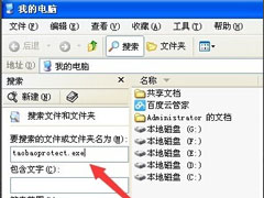 WinXP系統提示taobaoprotect.exe應用程序錯誤怎么辦?