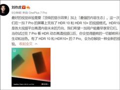 稳了!刘作虎证实一加7 Pro支持HDR10/10+