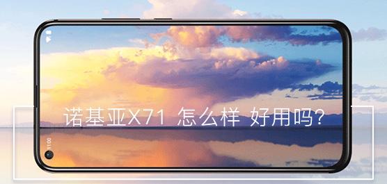 诺基亚X71怎么样好用吗?Nokia X71最新消息及评测一览