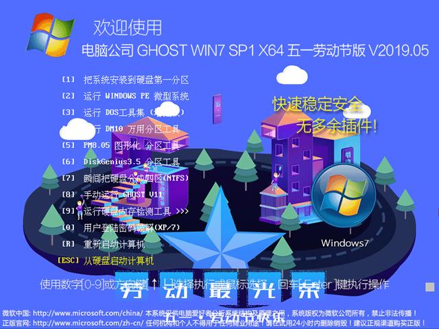 电脑公司 GHOST WIN7 SP1 X64 五一劳动节版 V2019.05(64位)