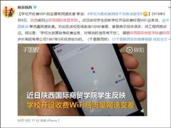 學校4G網沒信號?中國移動:信號遭學校屏蔽