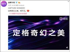 """明天見!榮耀官微再度預熱""""20""""系列新品(附相關視頻)"""
