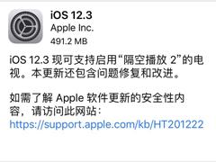 苹果推送iOS 12.3正式版£¨附更新内容£©