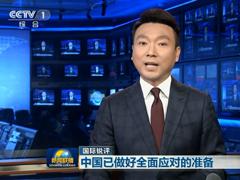 談,大門敞開;打,奉陪到底!《新聞聯播》國際銳評談美國對中國加稅