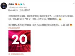 """卢伟冰解释新旗舰因何命名""""Redmi K20"""""""