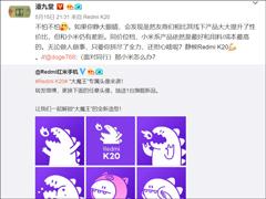 小米潘九堂回應紅米K20要做旗艦殺手