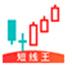 短线王炒股软件 V1.1.0官方版