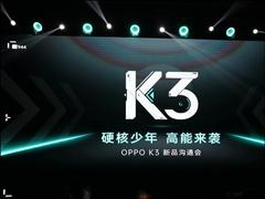 """1599元起!OPPO發布""""K3""""手機(附搶購地址)"""
