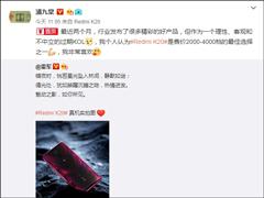 """2000~4000?潘九堂""""明示""""Redmi K20售价"""