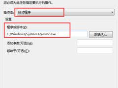 Win7 gpedit.msc找不到怎么办?Win7 gpedit.msc找不到的解决方法
