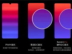 卢伟冰:Redmi K20 Pro将使用硬件DC调光