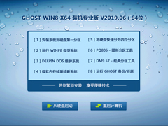 GHOST WIN8 X64 裝機專業版 V2019.06(64位)