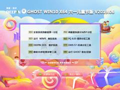 深度技术 GHOST WIN10 X64 六一儿童节版 V2019.06(64位)