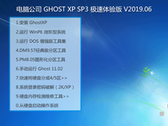 電腦公司 GHOST XP SP3 極速體驗版 V2019.06