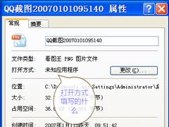 "WinXP打开图片提示""该文件没有与之关联的程序来执行该操作""怎么办?"