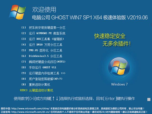 電腦公司 GHOST WIN7 SP1 X64 極速體驗版 V2019.06(64位)