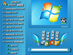 【風林火山】 GHOST WIN7 SP1 X64 萬能裝機版 V2019.06 (64位)