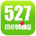 527輕會議 V2.0.0官方版