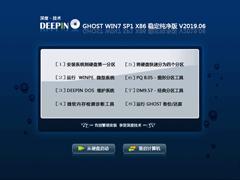 深度技術 GHOST WIN7 SP1 X86 穩定純凈版 V2019.06(32位)