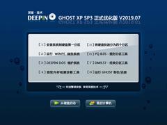 深度技术 GHOST XP SP3 正式优化版 V2019.07