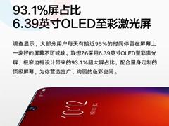 常程:联想Z6手机屏占比达93.1%