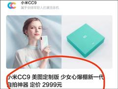 2499元起!小米CC9/CC9美图定制版售价不测曝光