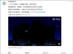 """小米:CC9拥有""""炫彩呼吸灯"""""""