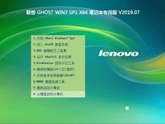 聯想 GHOST WIN7 SP1 X64 筆記本專用版 V2019.07(64位)