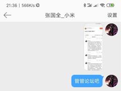 張國全:小米9 Android Q內測包最快周四發