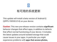 谷歌推送Android Q Beta 5更新并調整手勢導航