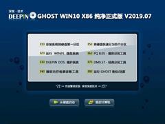深度技術 GHOST WIN10 X86 純凈正式版 V2019.07(32位)