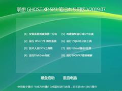 联想 GHOST XP SP3 笔记本专用版 V2019.07
