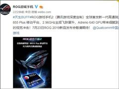 华硕:ROG游戏手机2首发骁龙855 Plus