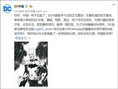 DC中国官微宣布开始营业