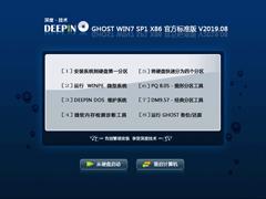 深度技术 GHOST WIN7 SP1 X86 官方标准版 V2019.08(32位)