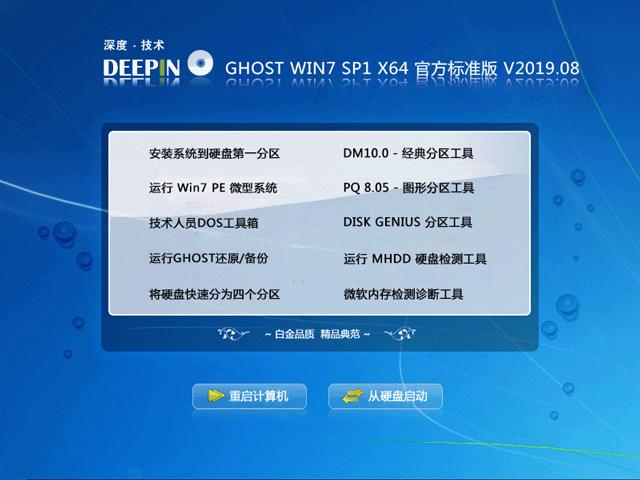 深度技術 GHOST WIN7 SP1 X64 官方標準版 V2019.08(64位)