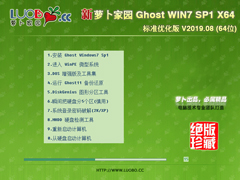 蘿卜家園 GHOST WIN7 SP1 X64 標準優化版 V2019.08(64位)