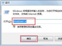 Win7取消定时关机命令是什么?