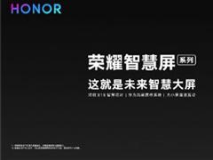 荣耀副总裁熊军民发文科普智慧屏AI摄像头